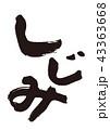 しじみ 貝 筆文字のイラスト 43363668