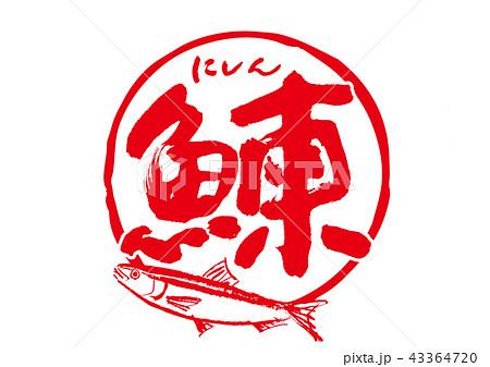 にしん 鰊 筆文字 43364720