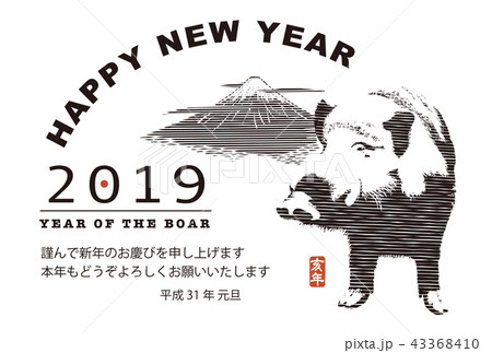 2019年賀状「ペン画風イノシシ」ハッピーニューイヤー 日本語添え書き付き