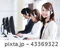 コールセンター オペレーター ビジネスの写真 43369322