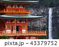 那智の滝 滝 三重塔の写真 43379752