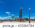 風景 門司港レトロ 晴れの写真 43384784