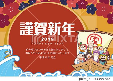 イラスト素材: 2019年 年賀状素材 七福神 43399782