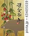松竹梅 亥 亥年のイラスト 43405039