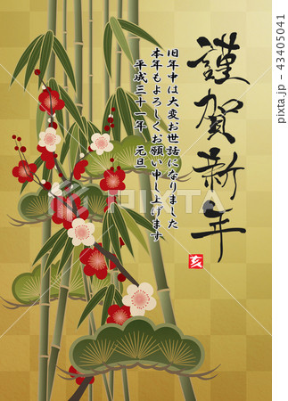 松竹梅(2019年年賀状) 43405041