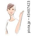 女性 案内 スタッフのイラスト 43407423