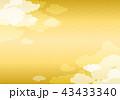 背景 雲 和柄のイラスト 43433340