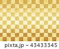 背景 市松模様 和柄のイラスト 43433345