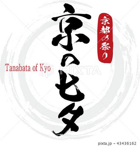 京の七夕・Tanabata of Kyo(筆文字・手書き) 43436162