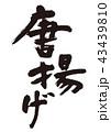 唐揚げ 筆文字 文字のイラスト 43439810