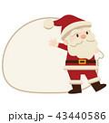 サンタクロース サンタ クリスマスのイラスト 43440586