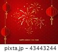 2019 チャイニーズ 中国人のイラスト 43443244