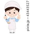 調理師 女性 43443527