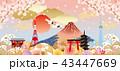 ジャパン たくさん カラー 43447669