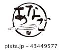 穴子 あなご 筆文字 43449577
