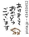 文字とイノシシ 筆文字 縦書き イノシシ茶色 43450452