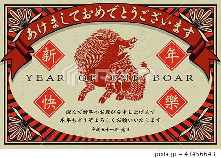 2019年賀状「COOLデザイン 」あけおめ 日本語添え書き付き