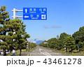 九州佐賀国際空港 / 佐賀県 43461278