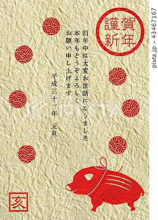 紅白和紙年賀状ウリ坊 43467167