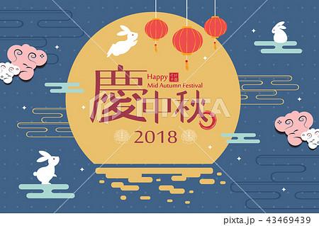 celebrate Mid Autumn Festival 43469439