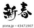 年賀状 新春 文字のイラスト 43471907