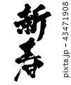 年賀状 新春 文字のイラスト 43471908