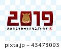 年賀状 ベクター 2019年のイラスト 43473093
