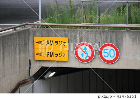 国道2号 舞子トンネルの道路標識。 43476351