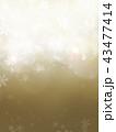 背景-雪-クリスマス-ゴールド-キラキラ 43477414