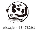 ぶり 筆文字 43478291