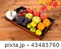 秋の果物 角盆盛り 43483760