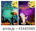 ハロウィン コンパ 宴会のイラスト 43483985