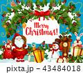 クリスマス グリーティング カードのイラスト 43484018