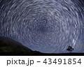 星の軌跡 43491854