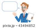 外国人 ビジネスマン 男性のイラスト 43494852