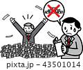 給与 格差 ビジネスマンのイラスト 43501014