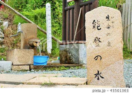 北海道 生命の泉「能登の水」 43501363
