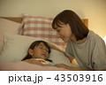 親子 子育て 就寝の写真 43503916
