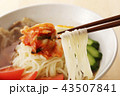 冷麺 43507841