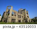 原爆ドーム 建物 世界遺産の写真 43510033