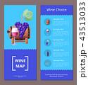 ぶどう酒 ワイン 葡萄酒のイラスト 43513033