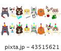 ベクター 猫 並ぶのイラスト 43515621