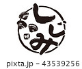 蜆 しじみ 筆文字のイラスト 43539256