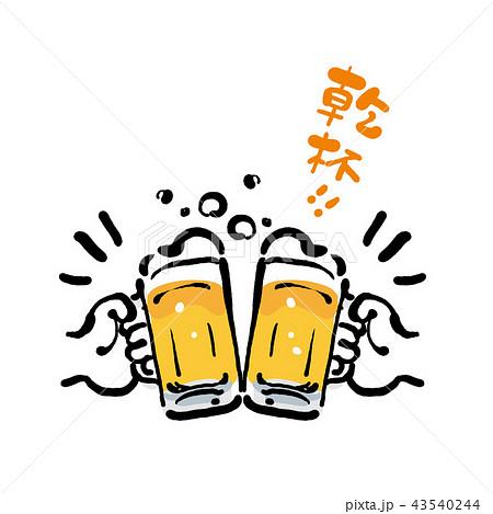 手描き ビール 乾杯 イラストのイラスト素材 43540244 Pixta