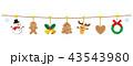 ガーランド クリスマス 飾りのイラスト 43543980