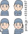 表情 ベクター 整備士のイラスト 43544397