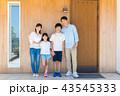 家族 マイホーム 自宅前の写真 43545333