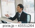 笑顔 ビジネス ビジネスマンの写真 43551264