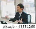 笑顔 ビジネス ビジネスマンの写真 43551265