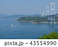 来島海峡展望館から見た、来島海峡大橋と船(横) 43554990